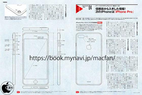 iphone 7 première image